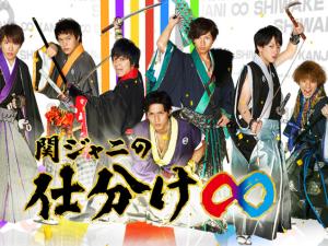 Kanjani no Shiwake ∞ 2 hour special