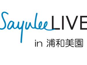 【終了】2015.1.18 Sayulee「1st Songs」発売記念!ミニライブ&サイン会@イオンモール浦和美園