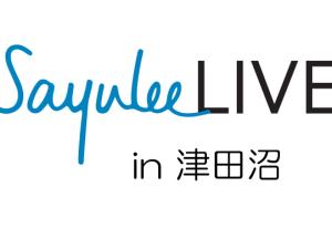 【終了】2015.1.14 Sayulee「1st Songs」発売記念!ミニライブ&サイン会@イオンモール津田沼
