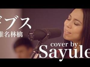 ギブス – 椎名林檎 [LIVE Cover by Sayulee]
