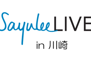 【終了】2015.1.31 Sayulee「1st Songs」発売記念!ミニライブ&サイン会@ラチッタデッラ川崎
