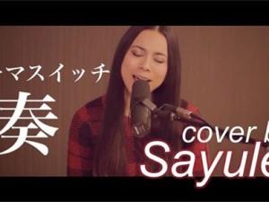 奏 – スキマスイッチ [LIVE Cover by Sayulee]