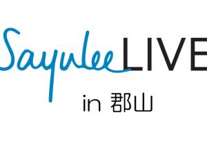 【終了】2015.2.28 SAYULEE「1ST SONGS」発売記念!ミニライブ&サイン会@TSUTAYA桑野店