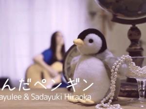 Your Song #3「飛んだペンギン」by Sayulee & 平岡禎之
