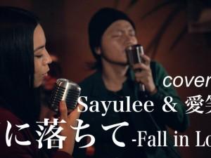 恋に落ちて – 小林明子 [Cover by Sayulee & 愛笑む]