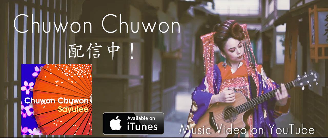 banner_chuwon2