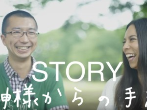 "Your Song #10 STORY ""神様からの手紙"""