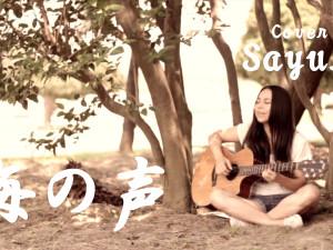 「海の声」 浦島太郎 au CM フル cover by Sayulee
